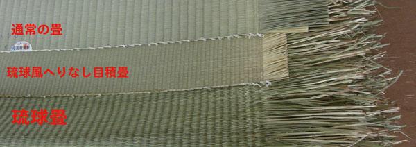 琉球畳比較