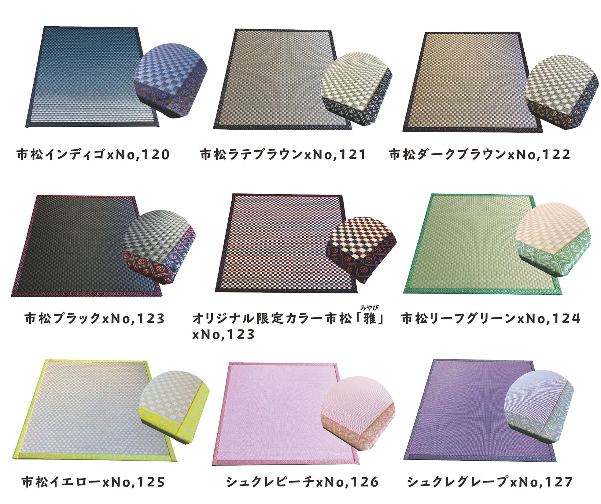 オリジナル置き畳「四方縁」