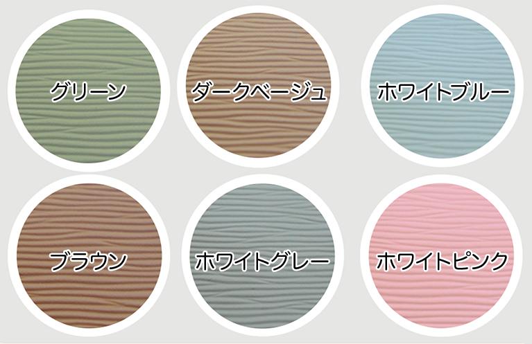 レザー畳カラー見本