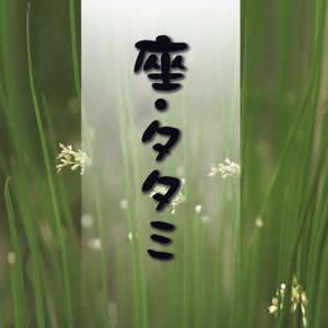 座・タタミ(中国産)