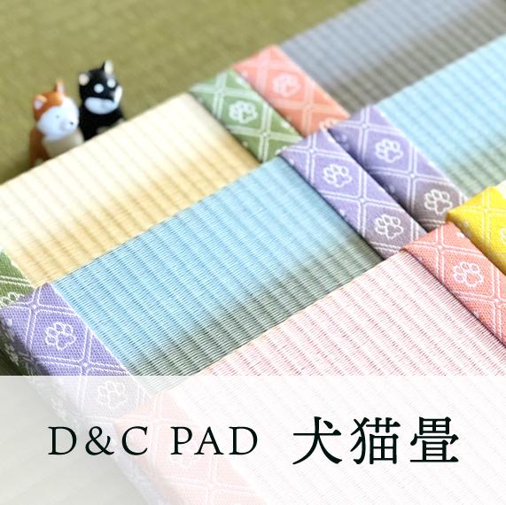 D&C Pad 犬猫畳
