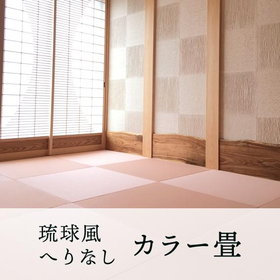 縁なしカラー畳