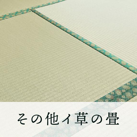 その他イ草の畳
